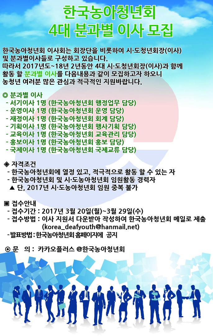 4대 분과별이사회 모집-01.jpg